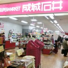 成城石井ルミネ立川店
